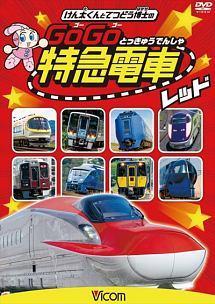 ビコム キッズシリーズ けん太くんと鉄道博士の GoGo特急電車 レッド E6系新幹線とかっこいい特急たち のサムネイル画像