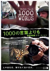1000の言葉よりも 報道写真家ジブ・コーレン のサムネイル画像