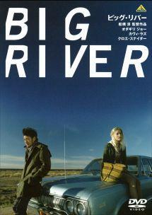 ビッグ・リバー BIG RIVER のサムネイル画像