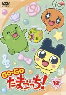 GO-GO たまごっち! のサムネイル画像
