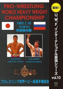 プロレスリング世界ヘビー級選手権試合 高田延彦 vs ハシミコフ 1993年7月18日 東京・両国国技館 のサムネイル画像