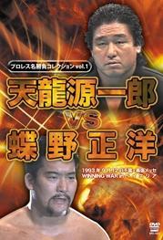 プロレス名勝負シリーズ vol.01 天龍源一郎 vs 蝶野正洋 のサムネイル画像