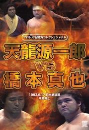 プロレス名勝負シリーズ vol.06 天龍源一郎 vs 橋本真也 のサムネイル画像
