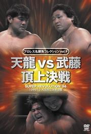 プロレス名勝負シリーズ vol.09 天龍 vs 武藤 頂上対決 のサムネイル画像