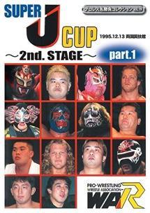プロレス名勝負コレクション vol.19 SUPER J-CUP ~2nd. STAGE~ PART.1 のサムネイル画像