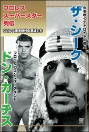 プロレススーパースター列伝 vol.05 ザ・シーク&ドン・カーティス のサムネイル画像