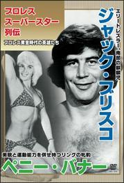 プロレススーパースター列伝 vol.08 ジャック・ブリスコ&ペニー・バーナー のサムネイル画像