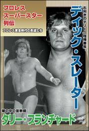 プロレススーパースター列伝 vol.09 ディック・スレーター&タリー・ブランチャード のサムネイル画像