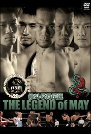 プロフェッショナル修斗 THE LEGEND of MAY 2009.5.10&2010.5.3東京・JCBホール のサムネイル画像