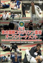 ブラジリアン柔術 東京国際オープントーナメント2009 のサムネイル画像