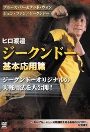 ヒロ渡邉 ジークンドー 基本応用篇 のサムネイル画像