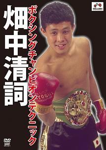 ボクシング チャンピオンテクニック のサムネイル画像
