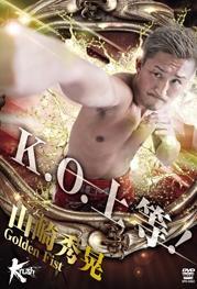 Golden Fist のサムネイル画像