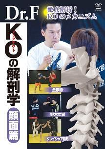 Dr.F KOの解剖学 のサムネイル画像