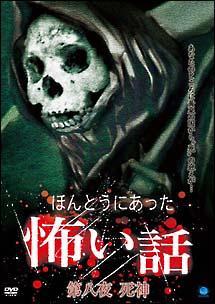 ほんとうにあった怖い話 第八夜 死神 のサムネイル画像