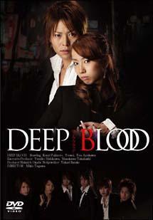 DEEP BLOOD のサムネイル画像