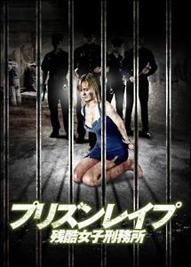 プリズン・レイプ 残酷女子刑務所 のサムネイル画像