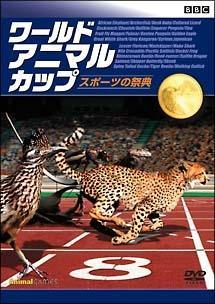 BBC ワールド・アニマル・カップ ~スポーツの祭典 のサムネイル画像