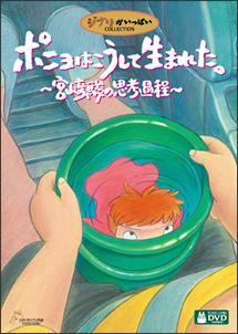 ポニョはこうして生まれた。 ~宮崎駿の思考過程~ のサムネイル画像