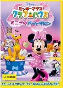 ミッキーマウス クラブハウス/ミニーのペットサロン のサムネイル画像