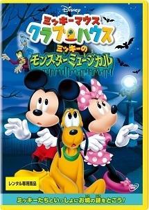 ミッキーマウス クラブハウス/ミッキーのモンスターミュージカル のサムネイル画像