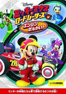 ミッキーマウスとロードレーサーズ/エンジンぜんかい! のサムネイル画像