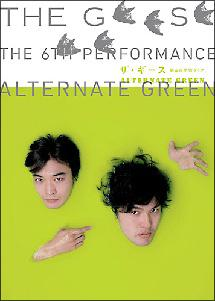 ALTERNATE GREEN のサムネイル画像