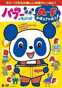 パブー&モジーズ A~Fおぼえちゃおう! のサムネイル画像