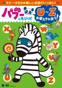 パブー&モジーズ U~Zおぼえちゃおう! のサムネイル画像