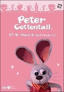 ピーター・コットンテール 幸せを運ぶウサギ のサムネイル画像
