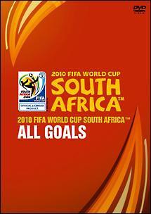 FIFA ワールドカップ 2010 南アフリカ オフィシャル オール・ゴールズ のサムネイル画像