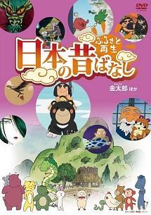 ふるさと再生 日本の昔ばなし 「金太郎」他 のサムネイル画像