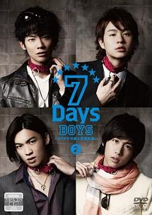 7Days BOYS ~ボクタチの超☆育成計画~ 2 のサムネイル画像