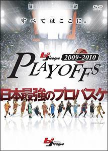 bjリーグ 2009 -2010 PLAYOFFS のサムネイル画像