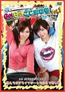 GO!GO! こじまな号 Vol.1 のサムネイル画像