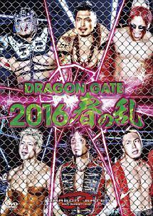 DRAGON GATE 2016 春の乱 のサムネイル画像