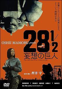 28 1/2 妄想の巨人 のサムネイル画像