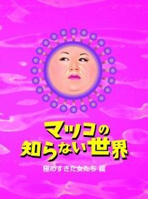 マツコの知らない世界 -極めすぎた女たち 篇 - のサムネイル画像