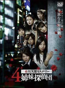 4姉妹探偵団 赤川次郎ミステリー のサムネイル画像