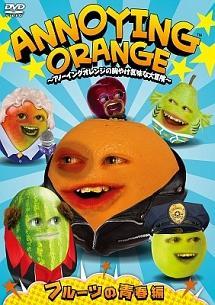 ANNOYING ORANGE ~アノーイングオレンジの胸やけ気味な大冒険~ フルーツの青春編 のサムネイル画像
