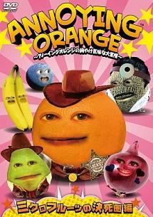 ANNOYING ORANGE ~アノーイングオレンジの胸やけ気味な大冒険~ ミクロフルーツの決死圏編 のサムネイル画像