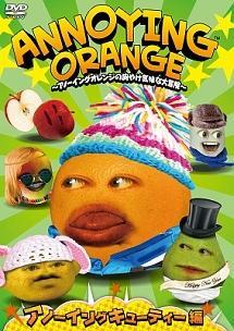 ANNOYING ORANGE ~アノーイングオレンジの胸やけ気味な大冒険~ アノーイングキューティー編 のサムネイル画像