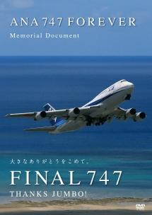 ANA 747 FOREVER Memorial Document Vol.1 The Final Countdown のサムネイル画像