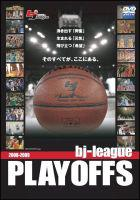 bjリーグ PLAYOFFS 2008 -2009 のサムネイル画像