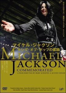 マイケル・ジャクソン キング・オブ・ポップの素顔 のサムネイル画像