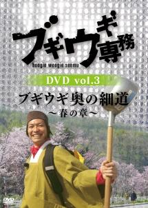 ブギウギ専務DVD vol.03「ブギウギ奥の細道」~春の章~ 上巻 のサムネイル画像