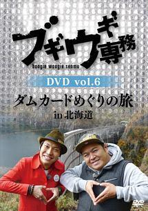ブギウギ専務DVD vol.06「ダムカードめぐりの旅 in 北海道」 のサムネイル画像