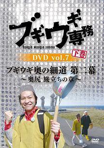 ブギウギ専務DVD vol.07「ブギウギ奥の細道 第二幕 ~奥尻 旅立ちの章~下巻」 のサムネイル画像