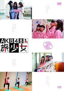 AKB48 旅少女 Vol.1 のサムネイル画像