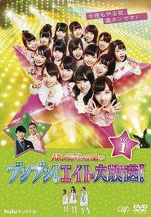 AKB48 Team8のブンブン!エイト大放送! Vol.1 のサムネイル画像